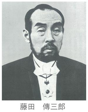 藤田傳三郎イメージ