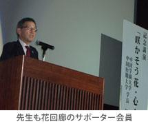 中国短期大学学長 松畑煕一先生
