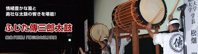 情緒豊かな笛と勇壮な太鼓の響きを堪能!ふじた傳三郎太鼓
